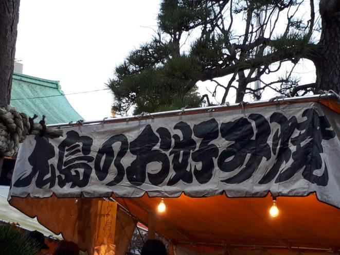 川崎大師_お好み焼き屋さん