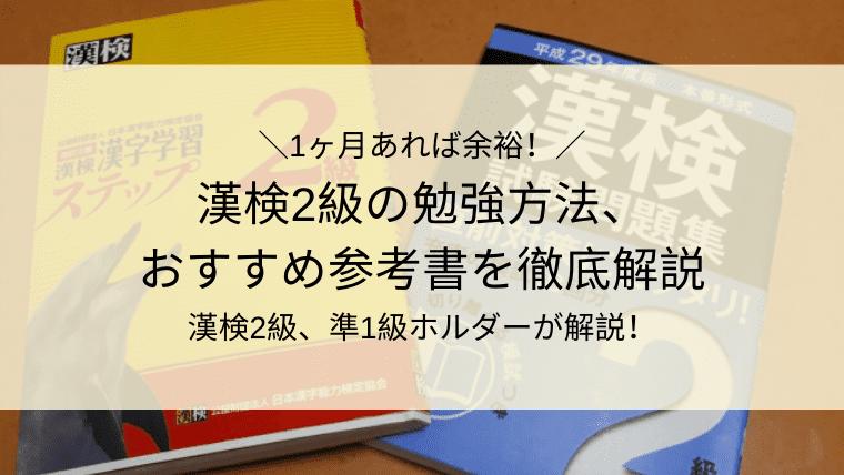 漢検2級アイキャッチ