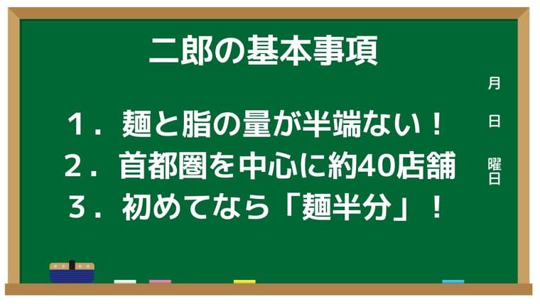 二郎のルール画像1