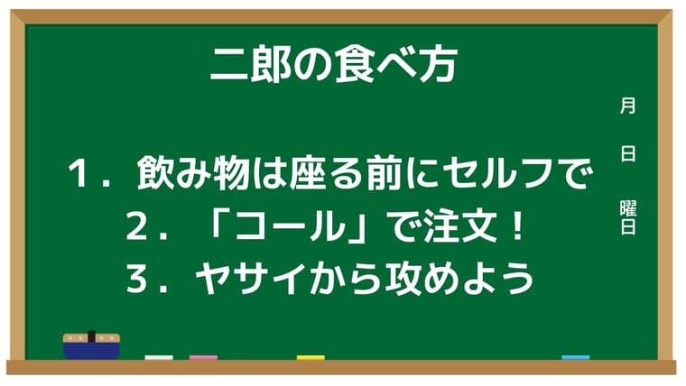 二郎のルール画像4