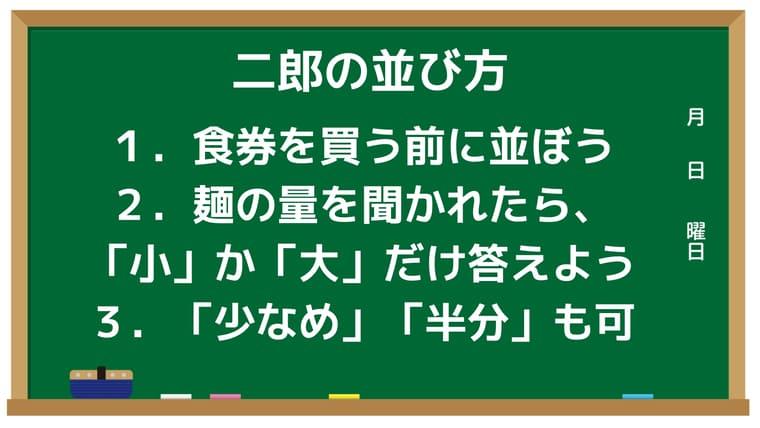 二郎のルール画像3