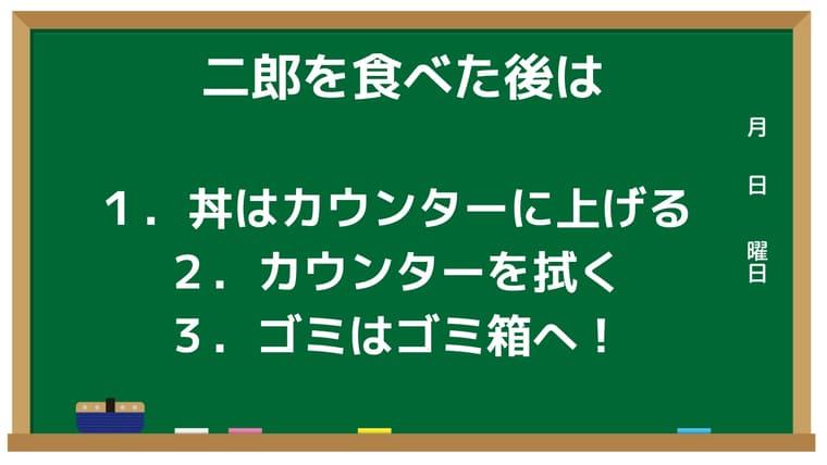 二郎のルール画像5