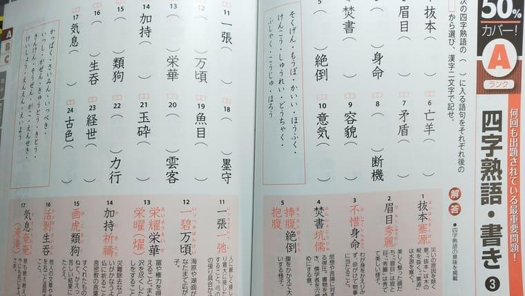 漢検問題集のサンプル