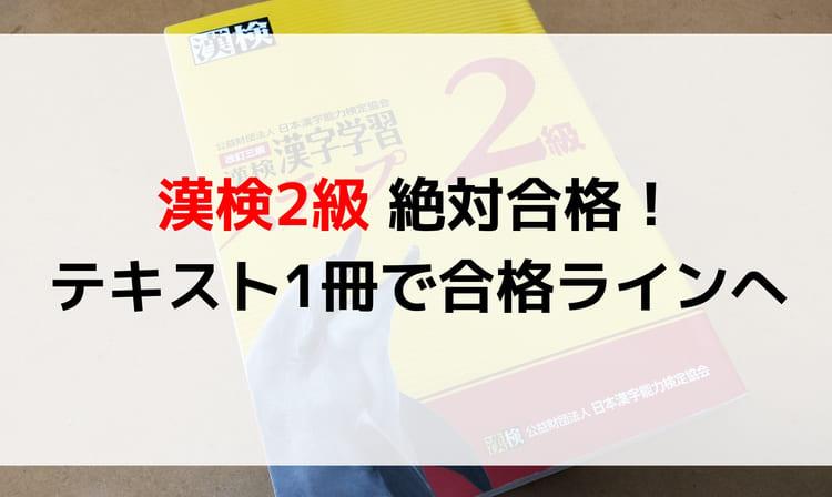 漢検2級合格記事のアイキャッチ