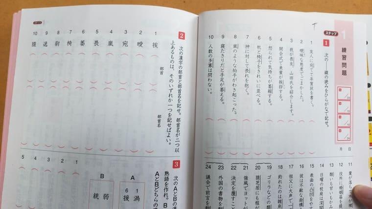 漢字学習ステップのサンプル2