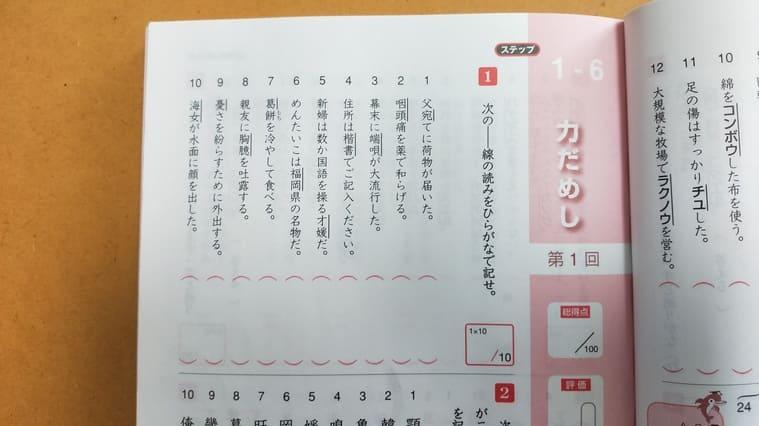 漢字学習ステップのサンプル3