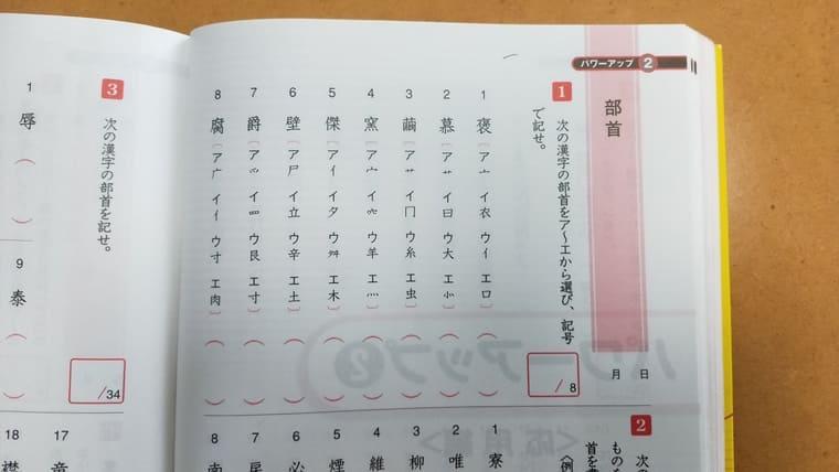 漢字学習ステップのサンプル4
