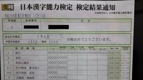 漢検2級成績表