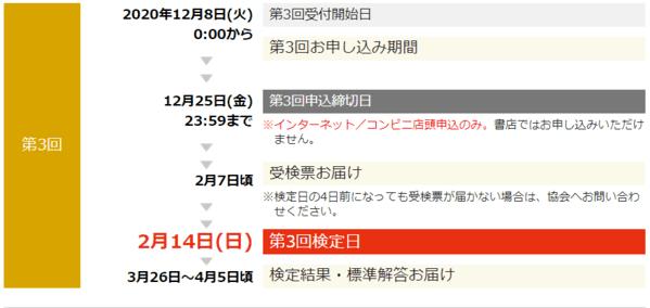 漢検の日程