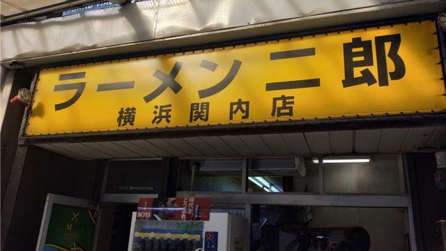 関内二郎(入口)