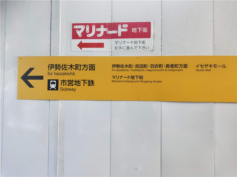 関内二郎(案内)