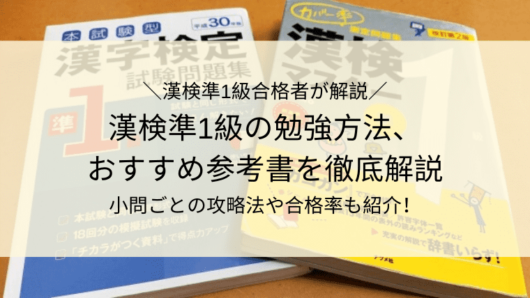 漢検準1級アイキャッチ