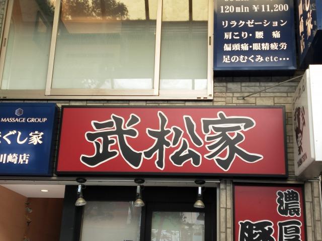 武松家(看板)