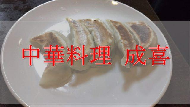 成喜アイキャッチ
