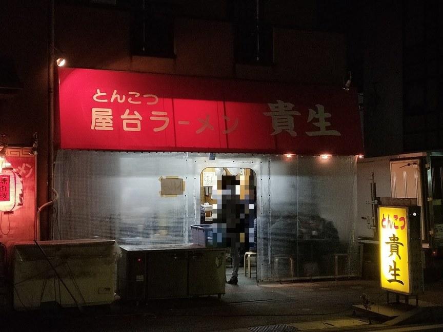 貴生(外観)