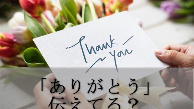 ThankYou(アイキャッチ)
