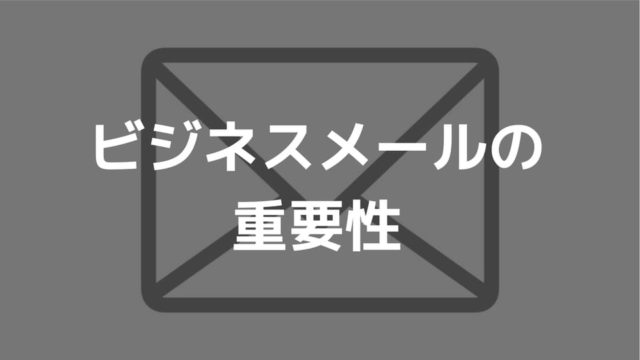 business-mail-eye-catch