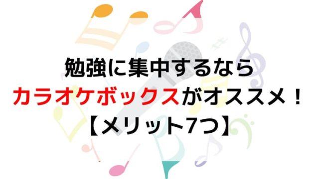 カラオケ勉強のアイキャッチ画像