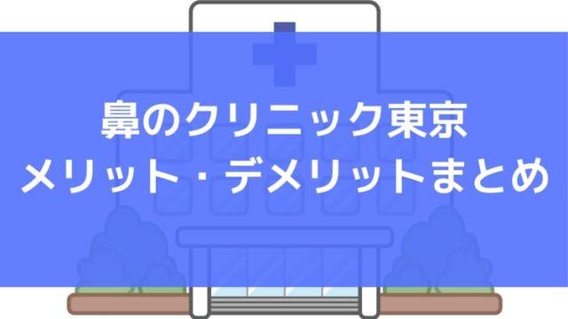 鼻のクリニック東京(アイキャッチ)