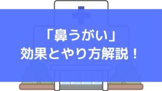 アイキャッチ(鼻うがい)