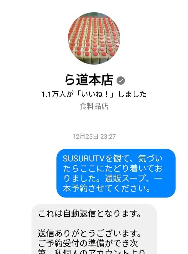 ら道に注文したメッセージ