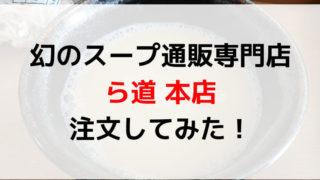 ら道本店感想記事アイキャッチ