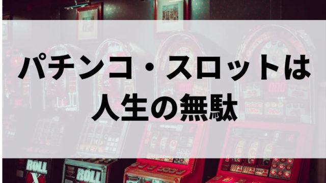 slot-history-1