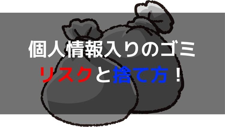 アイキャッチ(個人情報)