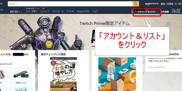 Amazonプライム解約手順1