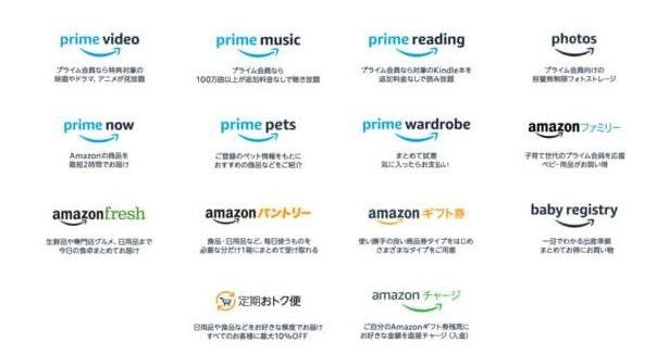 アマゾンプライムサービス一覧画像