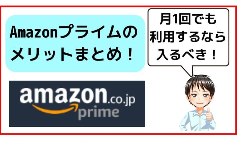 Amazonプライムアイキャッチ画像
