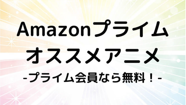 Amazonプライムオススメアニメ(アイキャッチ画像)