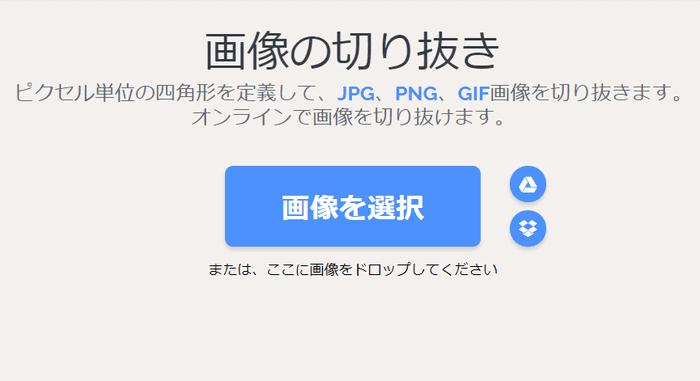 iloveIMG(切り抜き画面説明)