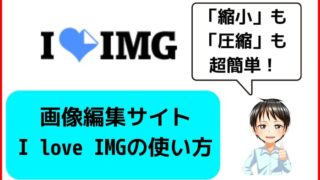 画像最適化記事(アイキャッチ)