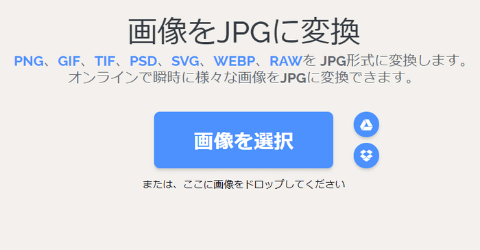 iloveIMG(jpg変換画面説明)