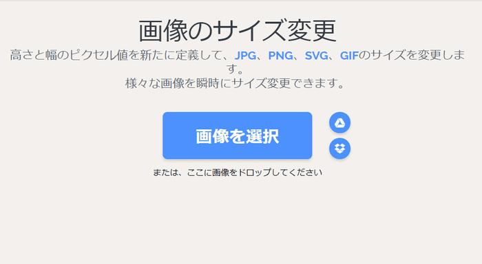 iloveIMG(サイズ変更画面説明)