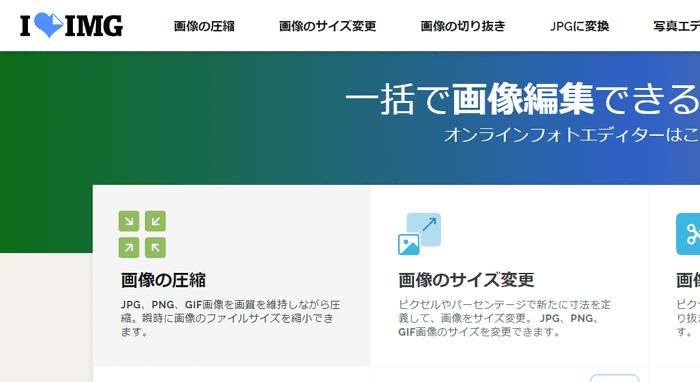 サイト「ILOVEIMG」のトップ画像