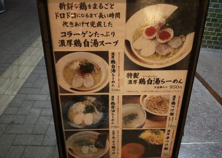 川崎ようすけのメニュー看板