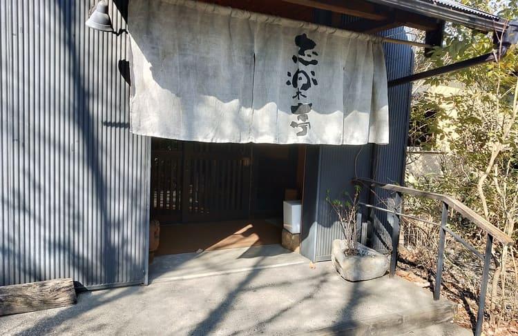 志楽亭(入口)