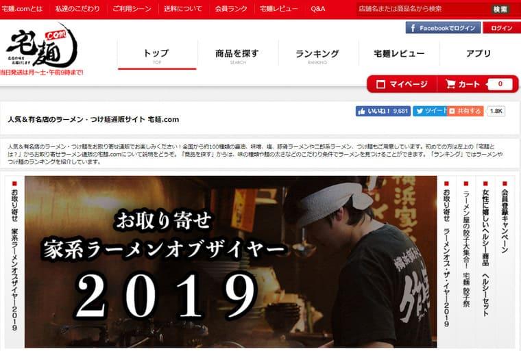 宅麺.comトップ画像