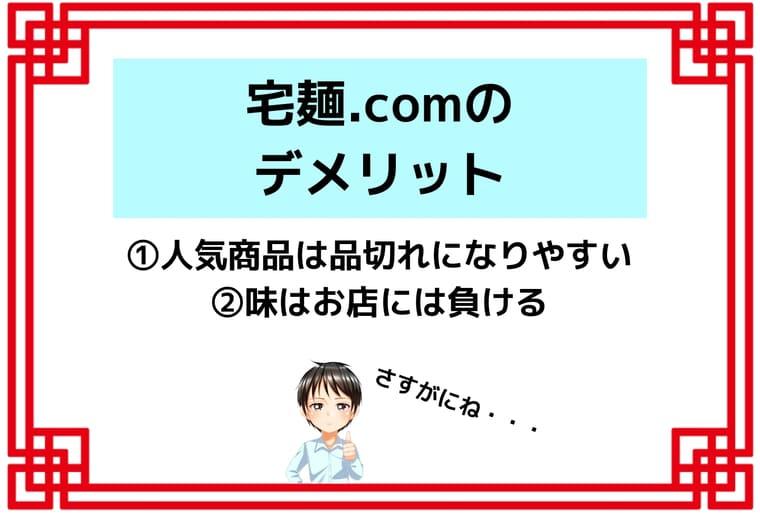宅麺.comのデメリット