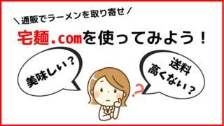 宅麺.comアイキャッチ画像
