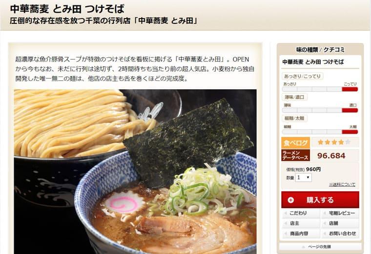 宅麺(とみ田ページ)