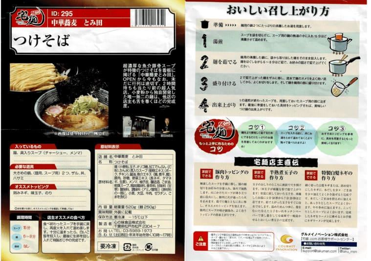 宅麺(とみ田の説明書)