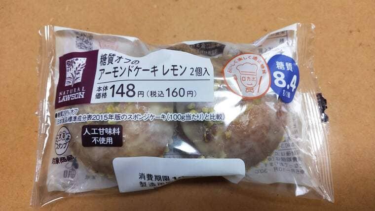 アーモンドケーキレモン(外観)
