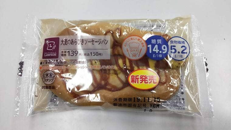 大麦のあらびきソーセージパン(外観)