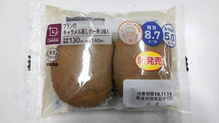 ブランのキャラメル蒸しケーキ(外観)