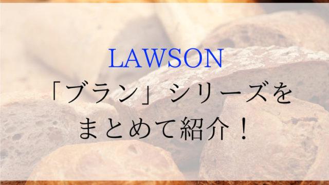 ローソン「ブラン」シリーズ(アイキャッチ画像)