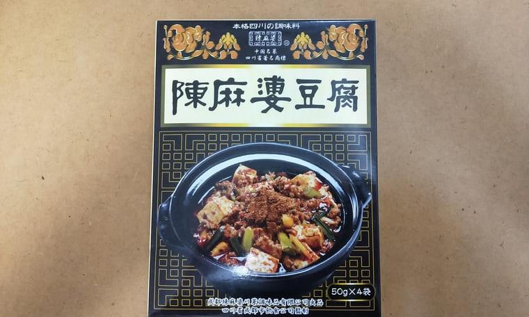 陳麻婆豆腐パッケージ
