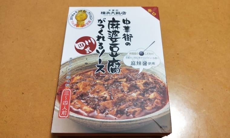 中華街の麻婆豆腐パッケージ